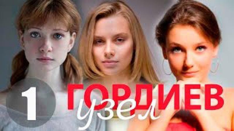 ГОРДИЕВ УЗЕЛ 1 серия - Красивый захватывающий сериал с непредсказуемым сюжетом! (...