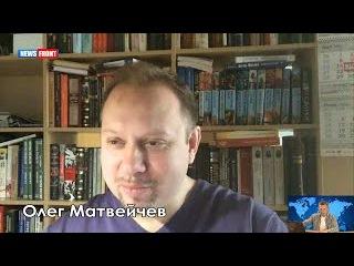 Олег Матвейчев: Россия – это единственный гарант безопасности на территории вс ...