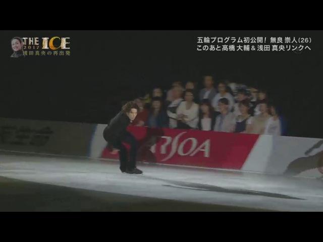 TAKAHITO MURA - 無良崇人 - THE ICE 2017