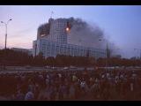 Оккупация СССР. Штурм Белого дома - Москва, 04.10.1993 The occupation of the Soviet Union