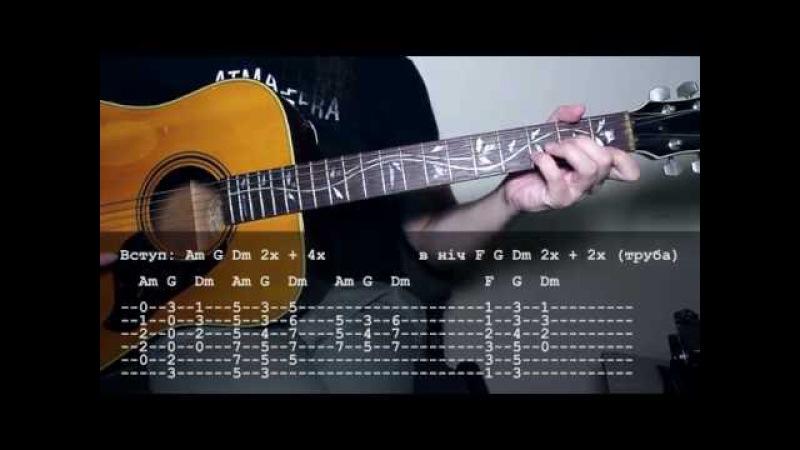 ONUKA - Misto (повний розбір пісні для гітари)