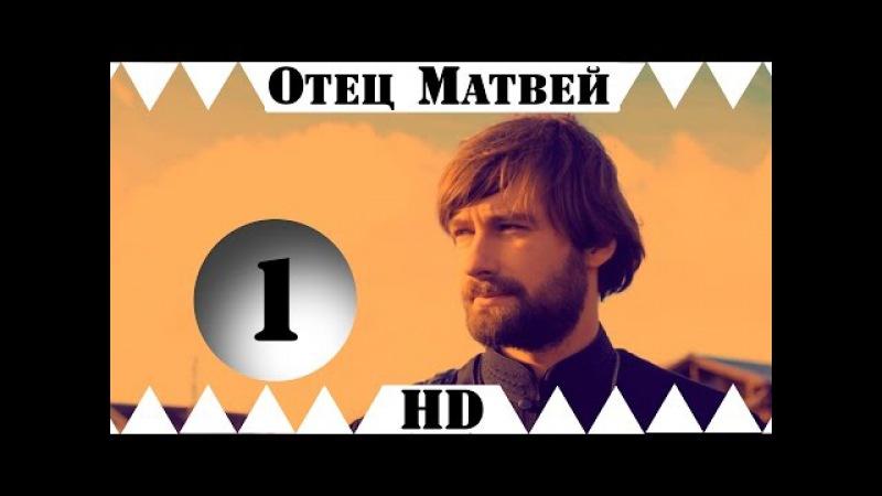 Отец Матвей 1 серия 2014 Детектив мелодрама драма фильм кино сериал