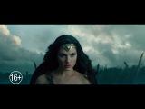 Чудо-Женщина – История воина – Официальный основной трейлер (дублированный) 1080p