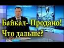 ПУТИН Байкал продали китайцам
