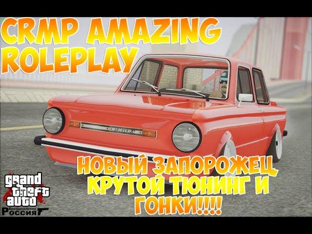 CRMP Amazing RolePlay 339 - НОВЫЙ ЗАПОРОЖЕЦ, КРУТОЙ ТЮНИНГ И ГОНКИ!