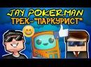 Jay Pokerman ПАРКУРИСТ feat Ял Рав Кейн D