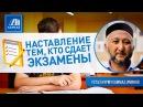 Наставление тем, кто сдает экзамены (Дуа при экзаменах) - Нурмухаммад Иминов | Azan.kz