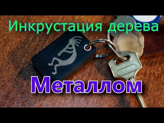 Нанесение рисунка на дерево металлом. Брелок для ключей DIY yfytctybt hbceyrf yf lthtdj vtnfkkjv. ,htkjr lkz rk.xtq diy