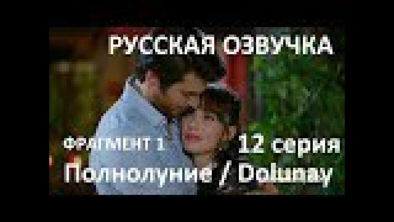 Полнолуние / Dolunay 12 серия Анонс 1 (ИРИНА КОТОВА) русская озвучка . Озге Гюрель