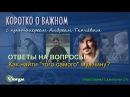Как найти того самого мужчину? Протоиерей Андрей Ткачев