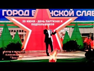 Автор и исполнитель Александр Борода (г.Москва) - «Земляки»
