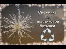Снежинка из пластиковой бутылки /(ENG SUB)/ Snowflake from the plastic bottle/ Марина Кляцкая