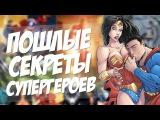 Порно комиксы? Супермен и Чудо-Женщина, Робин и Бэтгёрл!