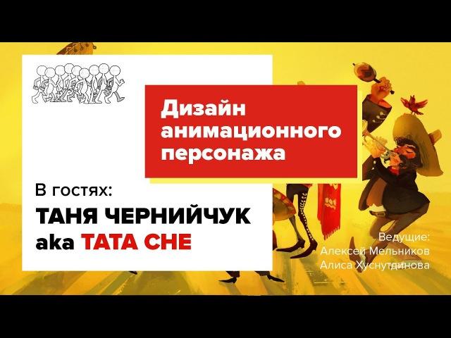 ДИЗАЙН АНИМАЦИОННОГО ПЕРСОНАЖА. CG Stream. Татьяна Чернийчук