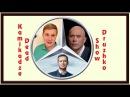 Дружко разоблачен Камикадзе Ди Навальный наехал на Усманова с Димоном