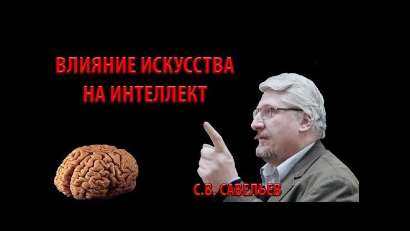 Савельев С.В. Влияние искусства на интеллект человека, на радио Маяк