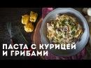 Паста с курицей и грибами [Мужская Кулинария]