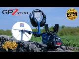 Minelab GPZ 7000 - Экспресс-обзор металлоискателя  МДРегион