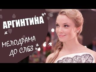 Потрясающий фильм покорил миллионы людей, АРГЕНТИНА, Русские мелодрамы 2016