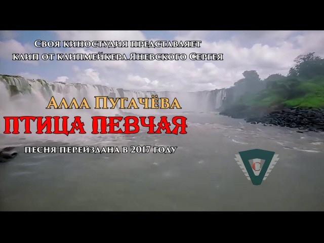 Алла Пугачёва Птица певчая Переиздана в 2017 году