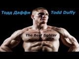 Лучший боец Тодд Даффи Подборка лучших моментов боев The Best fighter Todd Duffy