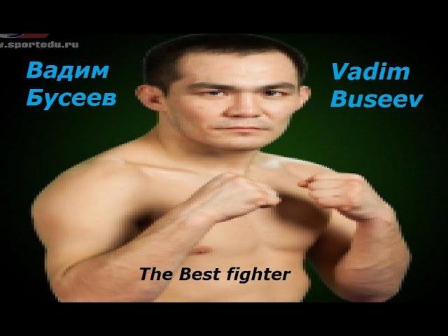 Лучший боец Вадим Бусеев Подборка лучших моментов боев The Best fighter Vadim Buseev