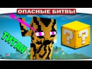 ч.107 Опасные битвы в Minecraft - ЭНДЕРМЕН ТИТАН (EnderMan Titan)