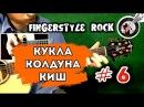 6. Кукла колдуна - КиШ Фингерстайл рок. Видеосерия