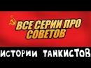 Истории танкистов ВСЕ СЕРИИ ПОДРЯД про СОВЕТЫ Мультики про танки баги и прикол