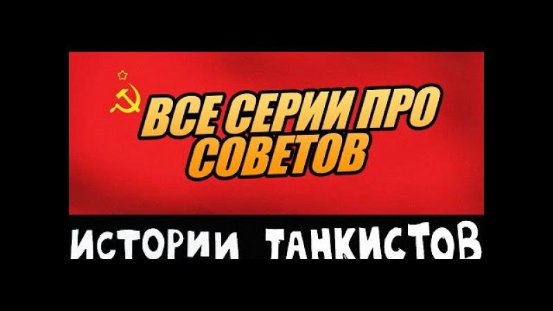 Истории танкистов ВСЕ СЕРИИ ПОДРЯД про СОВЕТЫ | Мультики про танки, баги и прикол...