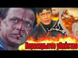 фильм Нераскрытое убийство Индия | Митхун Чакраборти |