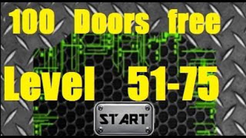 100 Doors free - Level 51 - 75 Бесплатно 100 дверей - Takashi informatica