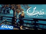 Shadmehr - Ghalbe Man OFFICIAL VIDEO 4K