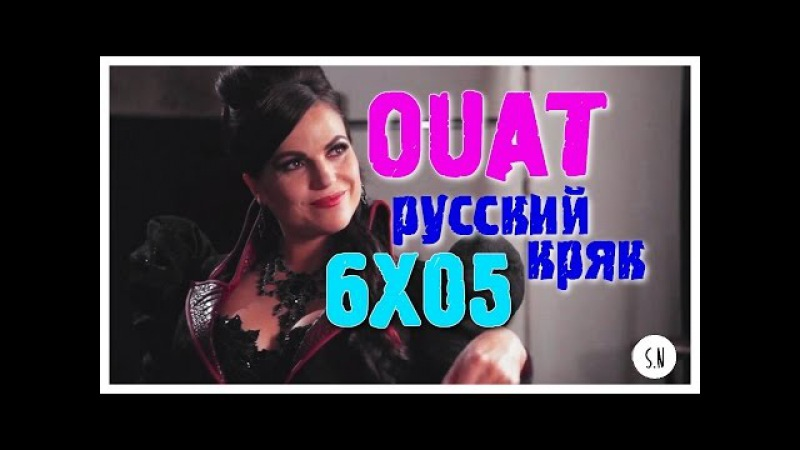 ❖ Once upon a time || Rus crack || Humor [6x05]