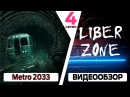 Metro 2033 Redux - прохождение. Серия 4 Хан