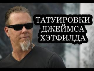 Metallica. История татуировок Джеймса Хэтфилда