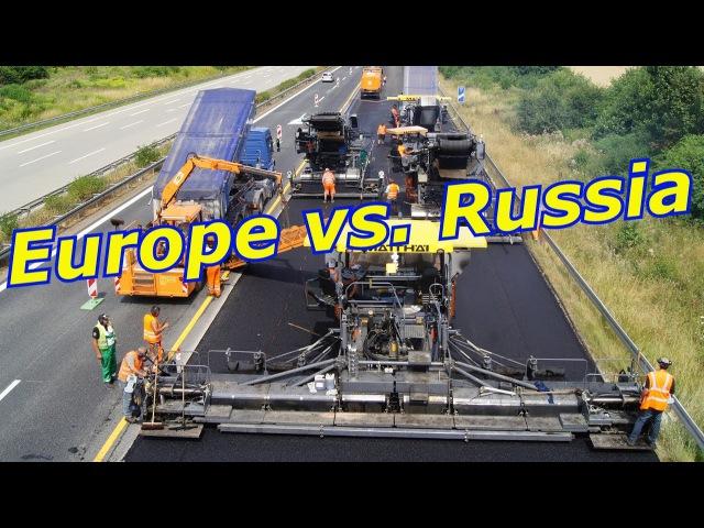 Road construction - Europe vs. Russia Дорожное строительство - Европа против России