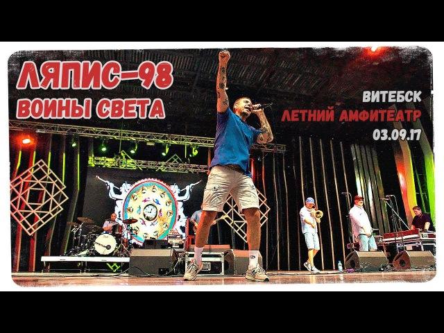 Ляпис-98 - Воины Света (Витебск, 03.09.17)