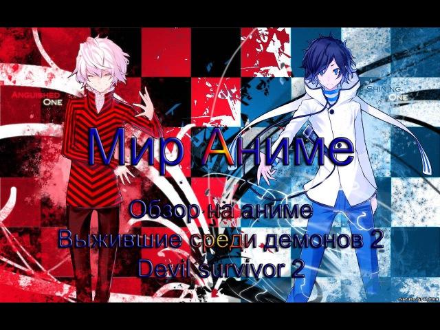 Мир Аниме выпуск 2 : Обзор на аниме