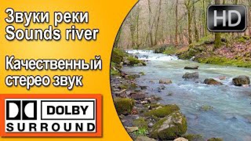Звуки реки и природы,белый шум, релакс   Sounds river sounds white noise nature audio, relaxing