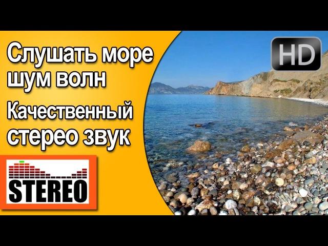 Шум моря и звуки волн слушать релакс онлайн в хорошем качестве бесплатно