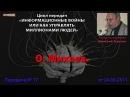 017. Встреча с О. Михеевым (Информационные войны. Дмитрий Терехов)