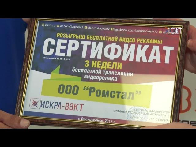 Победители розыгрыша бесплатной видеорекламы получили сертификаты от Искра-ВЭ...