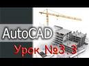Урок №3 3. Уроки AutoCAD 2016/2017. Панели инструментов. Панель редактирование.