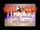Хэллоуин в школе танца M&Dance