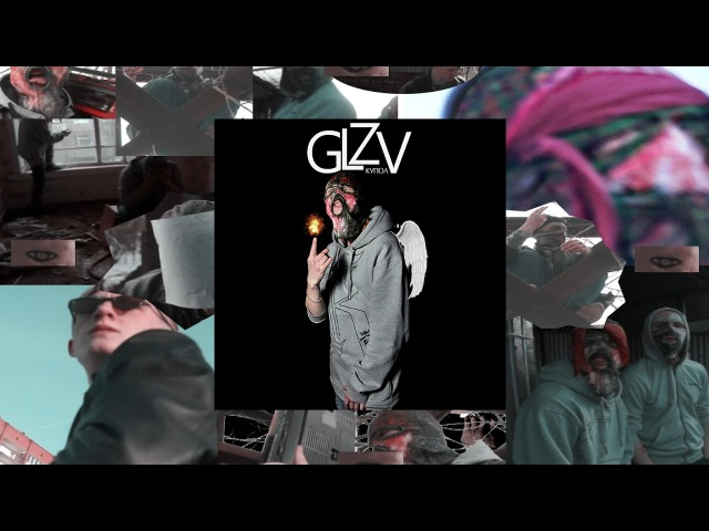 GLZV x DJ Ze Mike - Купол/Демоны танцуют на сцене