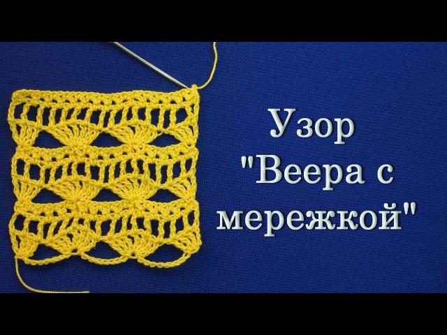 ☑ Красивые простые узоры крючком узор Веера с мережкой Урок 28
