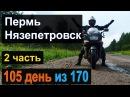 Мотопутешествие Урал. Нязепетровск 105 день 2 часть