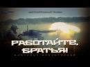 «Работайте, братья!» - первый фильм из цикла «Контраст впечатлений» 18