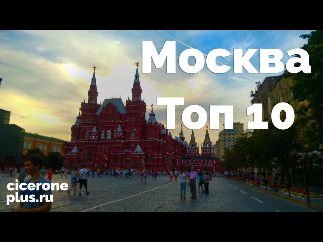 МОСКВА ТОП 10: Достопримечательности обязательные к посещению в Москве (Россия)